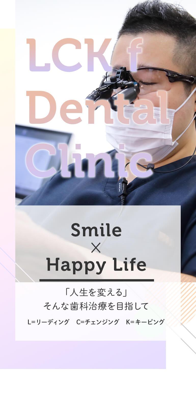 「人生を変える」そんな歯科治療を目指して
